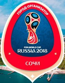 Сочи, FIFA 2018